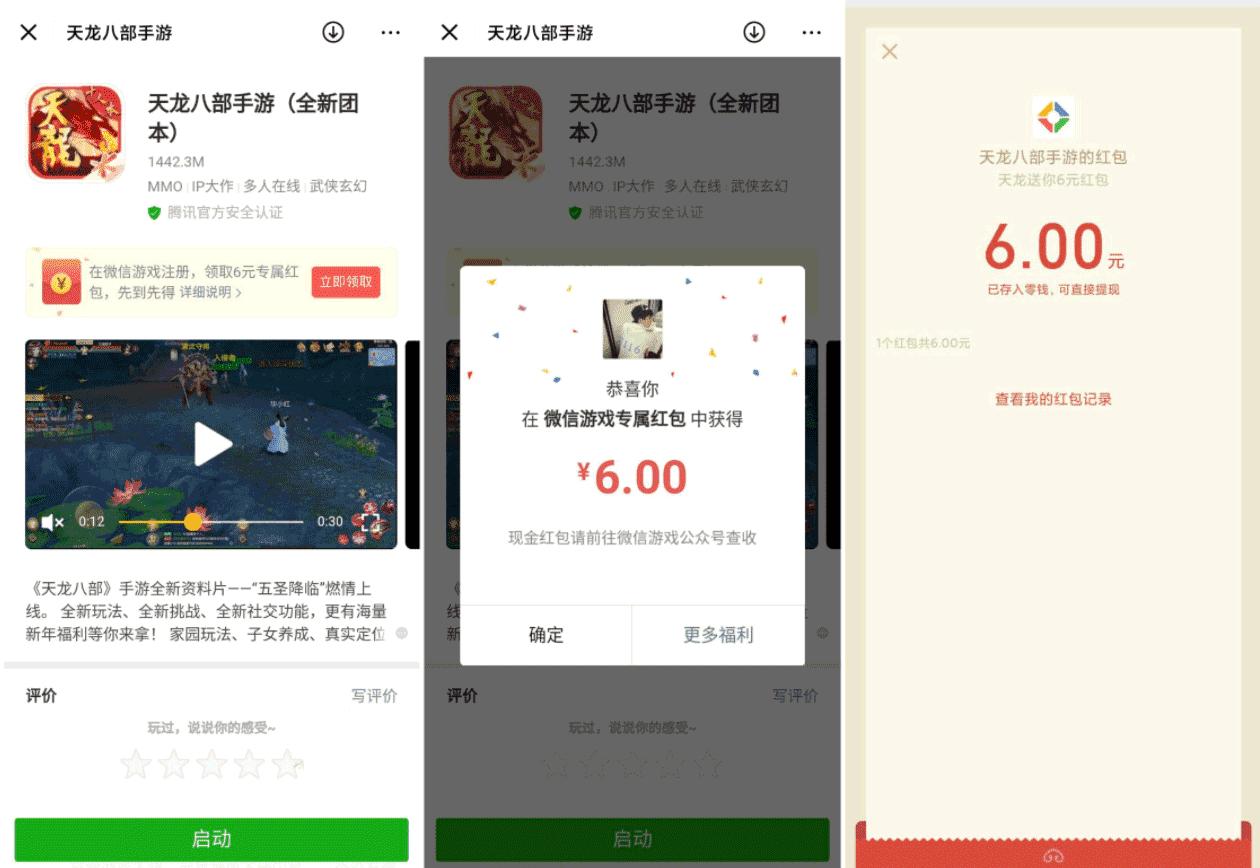 微信随机用户可以领天龙八部6元红包-90咸鱼网