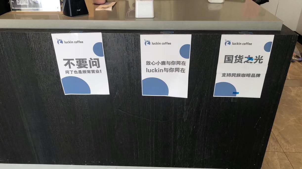 瑞幸咖啡财务造假问题发文道歉 门店不会倒闭-90咸鱼网