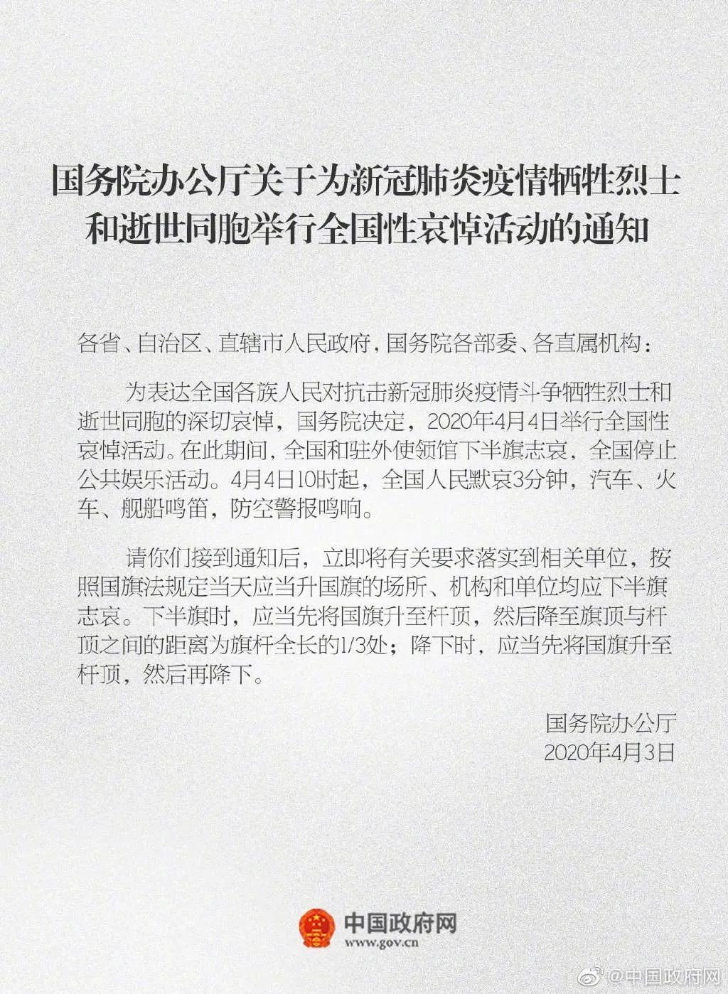 国务院:4月4日举行全国性哀悼活动-90咸鱼网