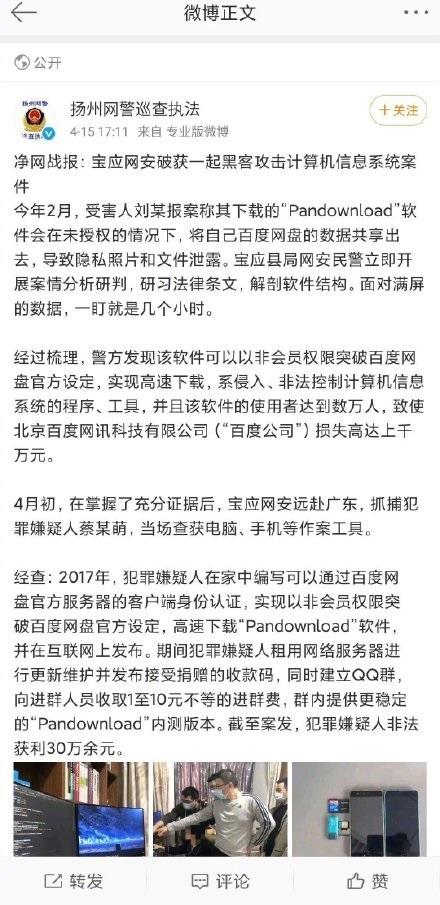 Pandownload作者被捕,存在泄露用户隐私数据风险!-90咸鱼网