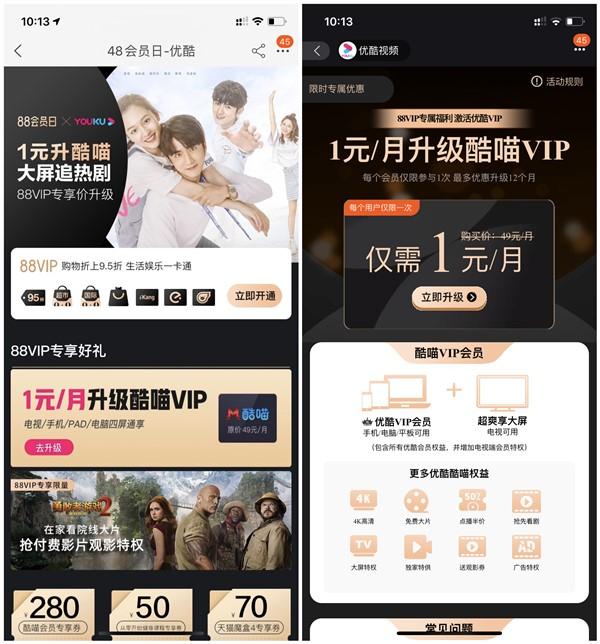 淘宝88vip用户专享 12元开12个月优酷TV酷喵会员-90咸鱼网