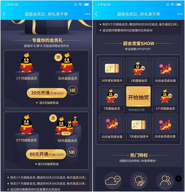 超级会员日 QQ超级会员买一送一 额外赠送抽奖机会-90咸鱼网