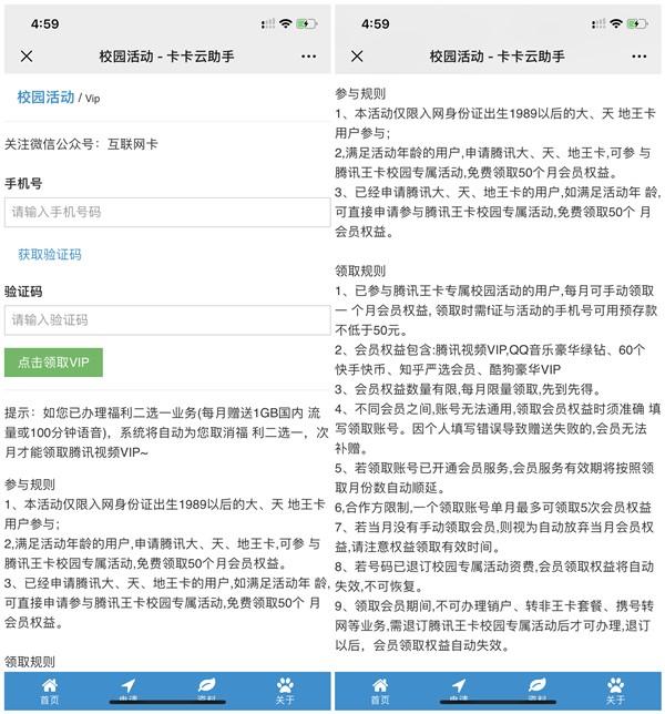 腾讯王卡免费领取50个月腾讯视频会员 绿钻等权益 已黄-90咸鱼网