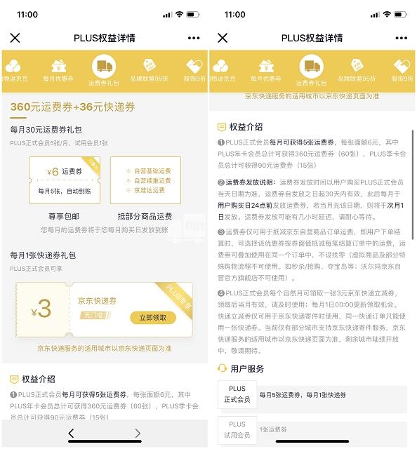 京东PLUS会员每月领取运费券+快递券-90咸鱼网