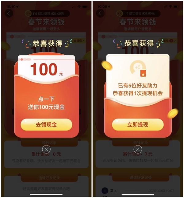 淘宝每天5人助力得100元现金红包 可直接提现支付宝 秒到账-90咸鱼网