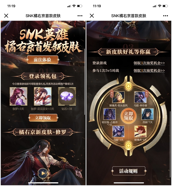 王者荣耀 QQ支付专属登录领游戏礼包 抽奖Q币等-90咸鱼网