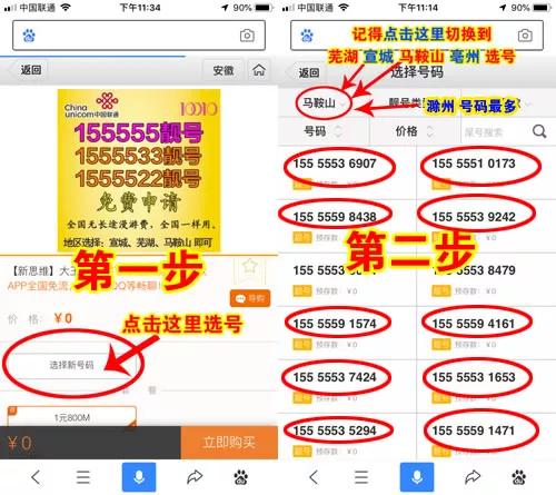 免费领联通155555手机靓号 可设置QQ主显号-90咸鱼网