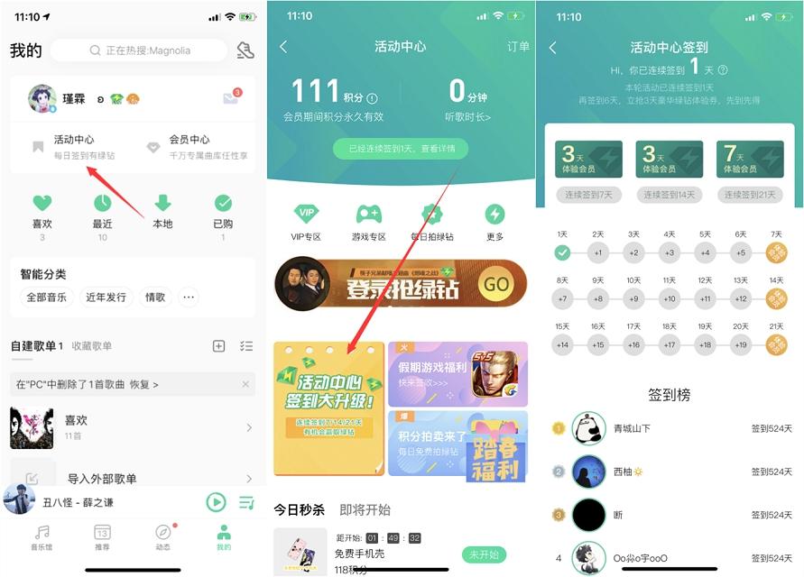QQ音乐连续签到 领最高13天豪华绿钻体验特权-90咸鱼网