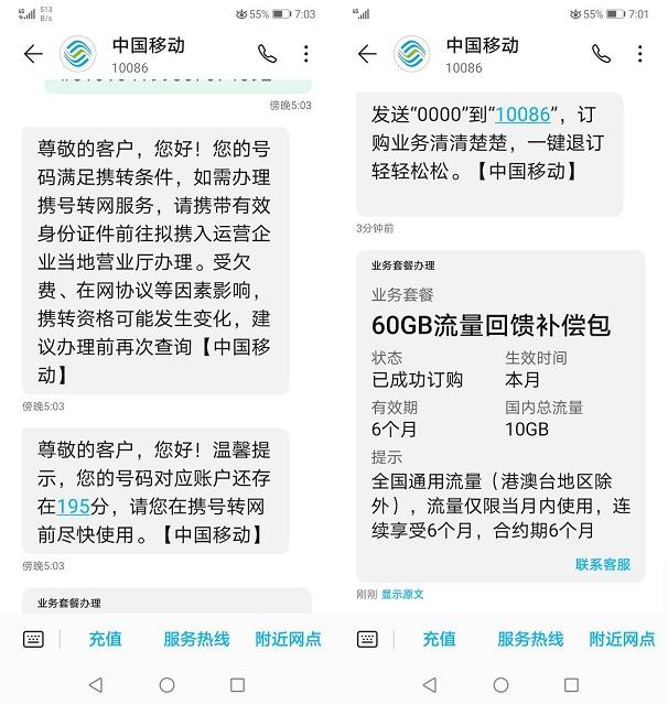 中国移动部分部分地区用户 每月领10G移动流量-90咸鱼网