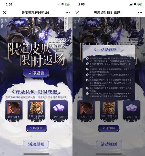 王者荣耀登录免费领取限时游戏登录礼包-90咸鱼网