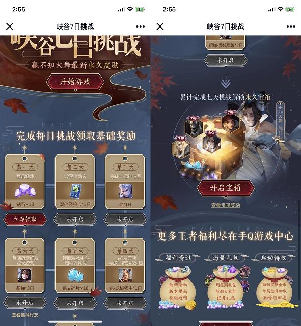 王者荣耀峡谷7日挑战 抽永久不知火舞最新皮肤-90咸鱼网