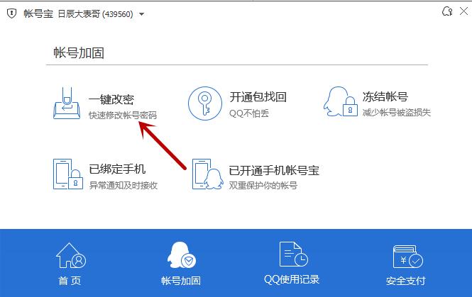 利用老版本电脑管家突破限制修改QQ密码为6位数 亲测成功-90咸鱼网