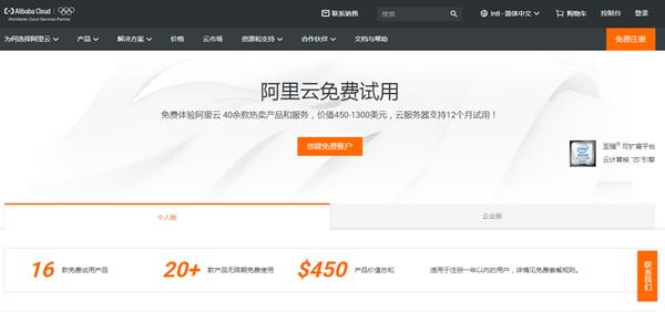 0元领取阿里云1核1G1M服务器1年试用期 需香港手机号-90咸鱼网