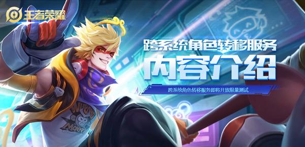王者荣耀正式上线角色迁移功能 收费99元-90咸鱼网