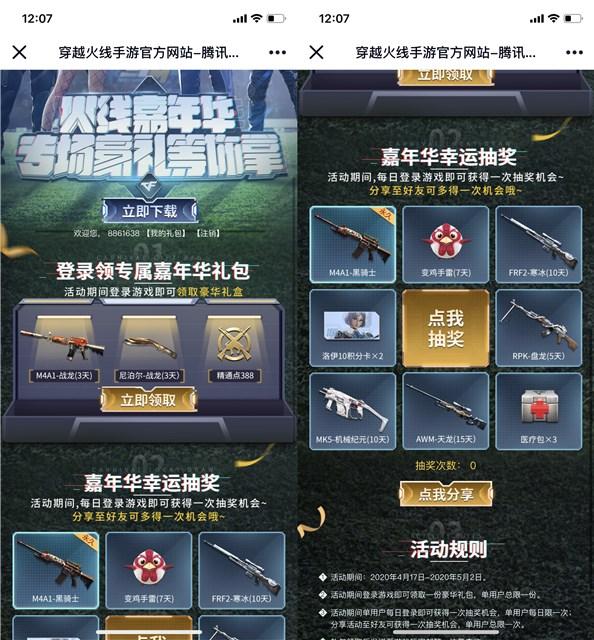 穿越火线手游嘉年华 登录分享抽奖永久武器道具等-90咸鱼网