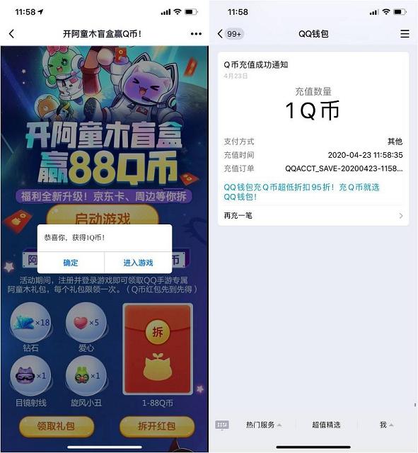 天天爱消除新用户 注册登录游戏免费领1~88QB-90咸鱼网