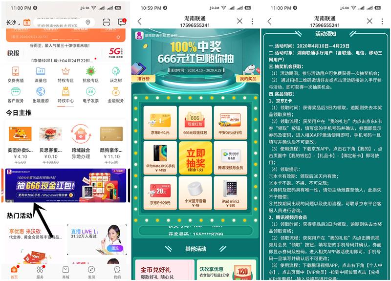 中国联通手机营业厅抽京东1-20元E卡 666元现金红包等奖励-90咸鱼网