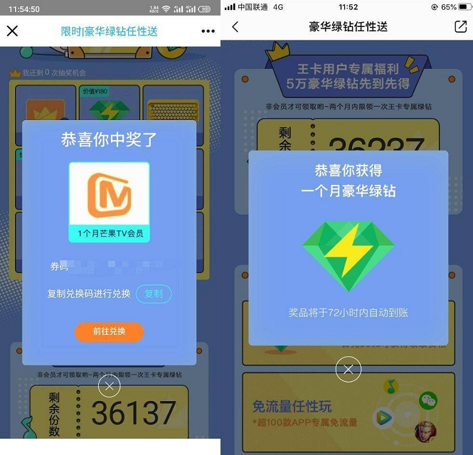 腾讯王卡用户抽奖领取豪华绿钻+抽芒果TV会员-90咸鱼网