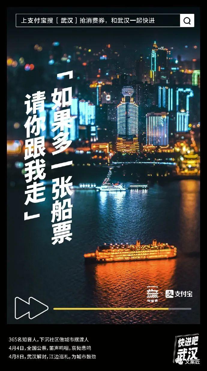 支付宝为武汉写的 13 句文案-90咸鱼网