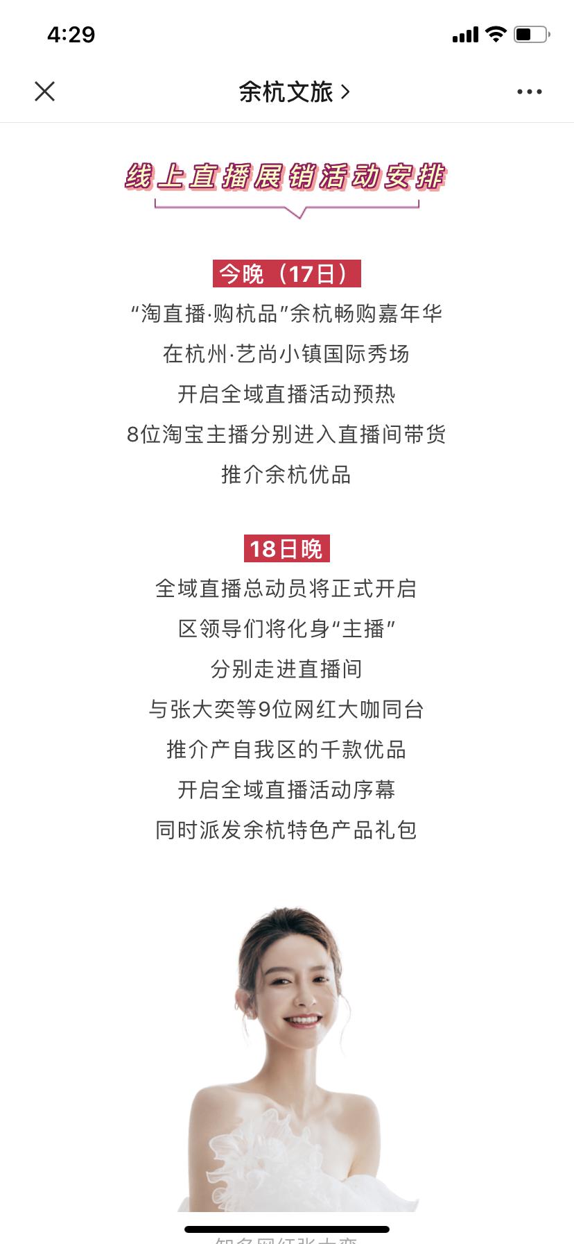 """小三怀孕上位?疑似淘宝总裁夫人,开撕网红张大奕:""""别再招惹我老公!""""-90咸鱼网"""