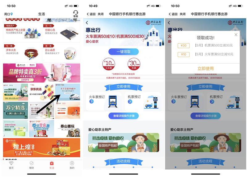 中国银行领取火车票50减10飞机票500减30优惠券 需要的上-90咸鱼网