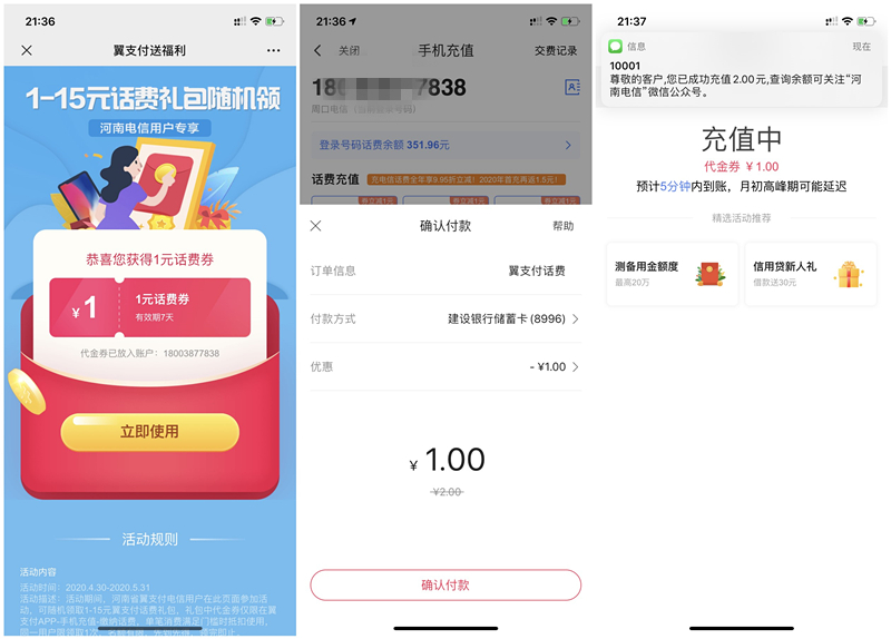 广东河南电信用户领取翼支付1-15元话费券 充值秒到账-90咸鱼网