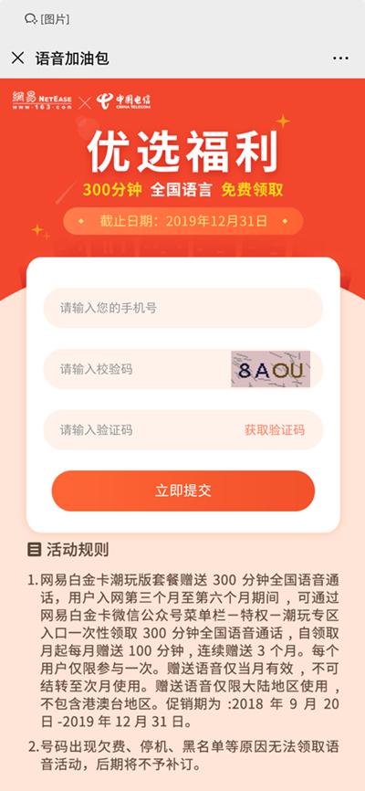 中国电信免费领取300分钟全国语音通话时长 仅限部分用户-90咸鱼网