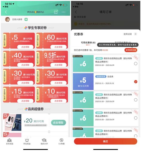 京东学生认证用户免费领取满10减5全品类优惠券 购物可抵扣-90咸鱼网
