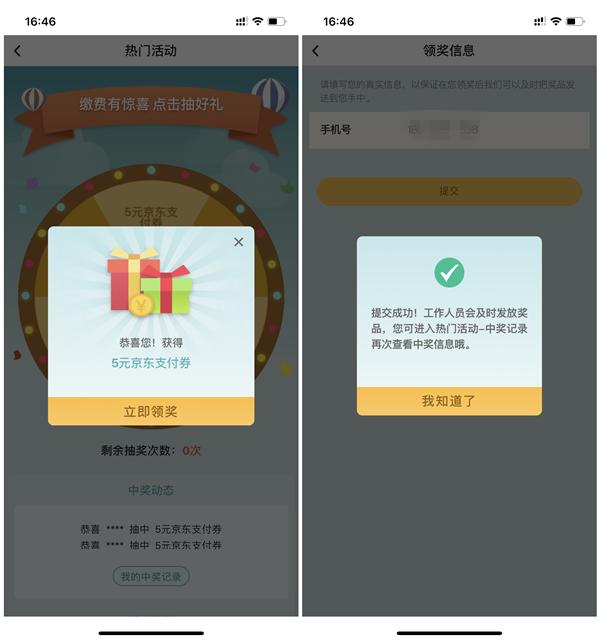中国银行生活缴费必得腾讯爱奇艺优酷会员月卡 5元京东支付券-90咸鱼网
