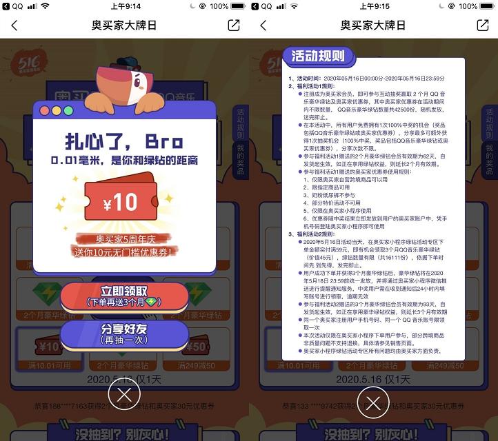 奥买家大牌日携手QQ音乐 抽2-5个月豪华绿钻-90咸鱼网