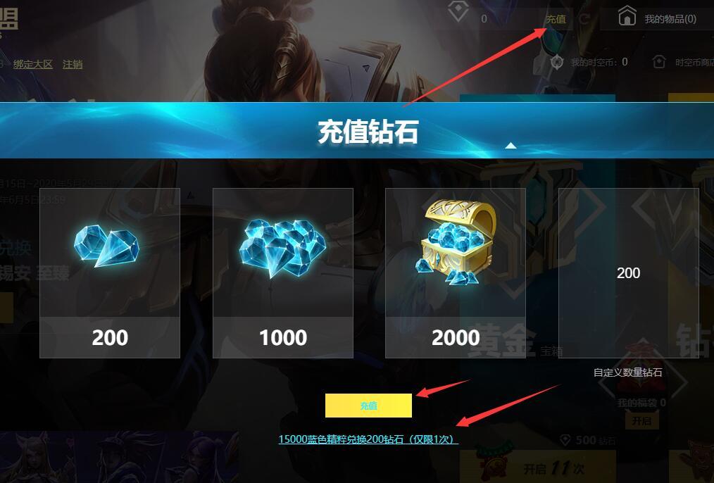 英雄联盟未来之礼 蓝色精粹可开宝箱抽永久皮肤-90咸鱼网
