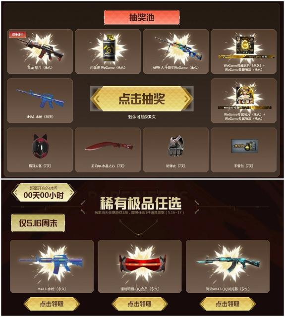 CF端游 游戏一局领免费武器及抽各种永久神器-90咸鱼网
