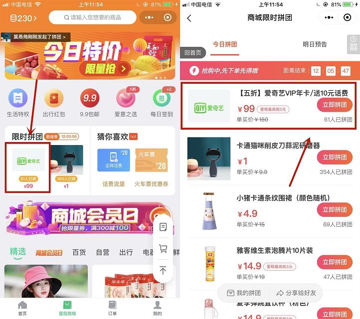 5.17同程旅行限时拼团 99元可购买爱奇艺年卡+10元话费-90咸鱼网