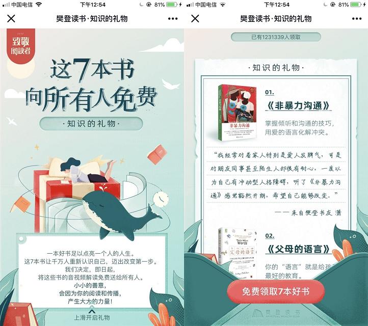 输入手机号免费领取樊登读书 七本正能量电子书-90咸鱼网