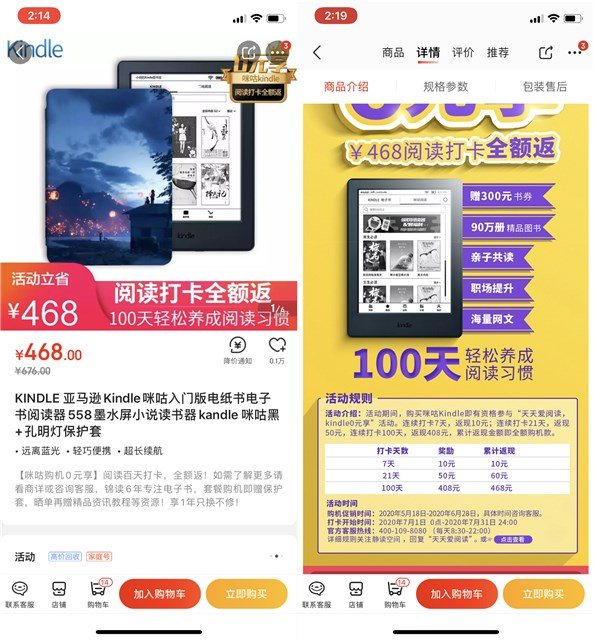 咪咕Kindle天天爱阅读 打卡阅读0元买电子阅读器-90咸鱼网