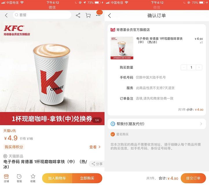 4.9元撸肯德基1杯现磨咖啡中杯拿铁-90咸鱼网