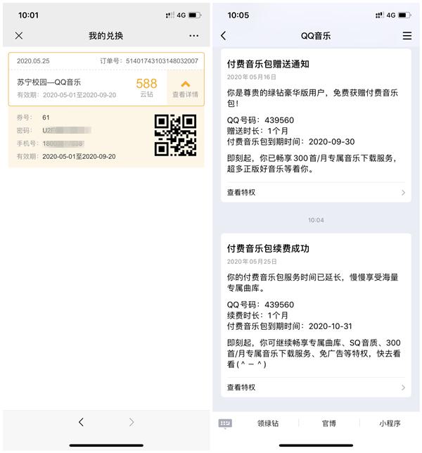 苏宁学生认证1元购买芒果TV视频周卡 588云钻兑换QQ音乐付费包-90咸鱼网