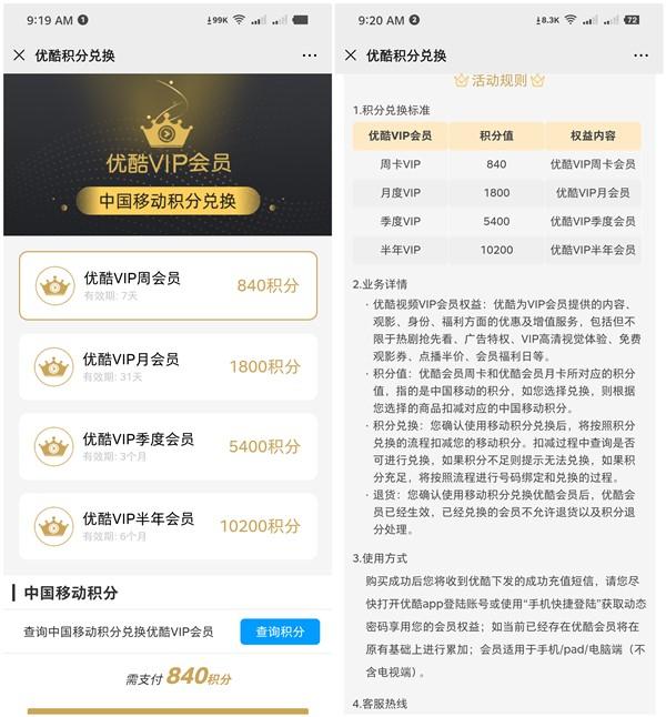 中国移动积分兑换7-180天优酷会员 840积分兑换周卡 需要上-90咸鱼网