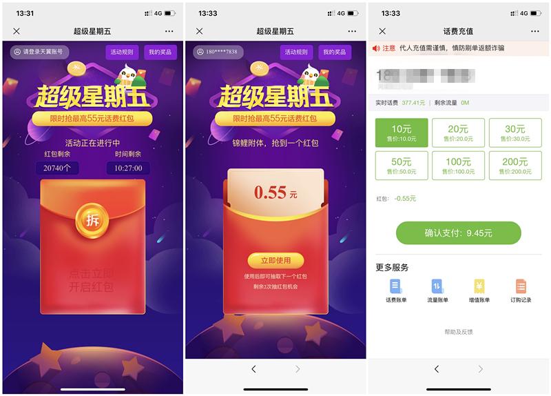 中国电信超级星期五抽最高55元话费红包 充值10元可抵扣-90咸鱼网