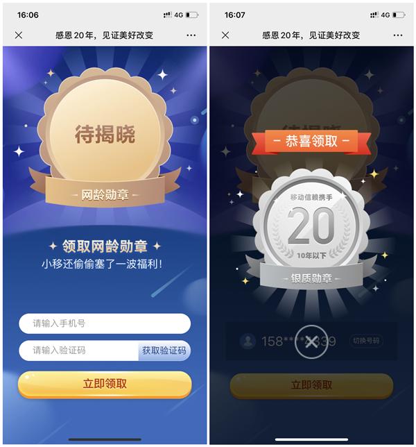 中国移动测网龄得勋章 享定向流量 宽带提速 免费通话等权益-90咸鱼网