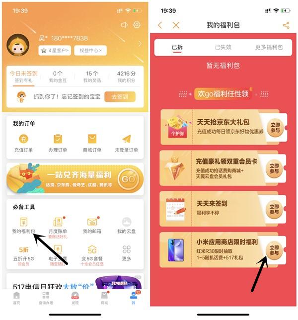 中国电信免费领取1元话费 需充值1元话费后领取 仅限今日-90咸鱼网