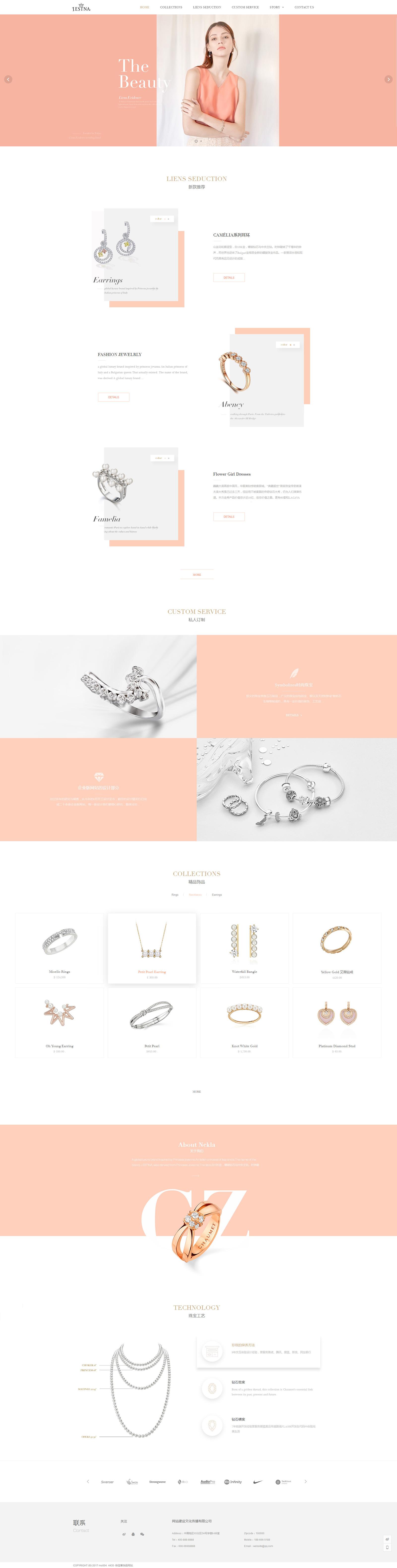 珠宝钻石饰品织梦网站模板-90咸鱼网