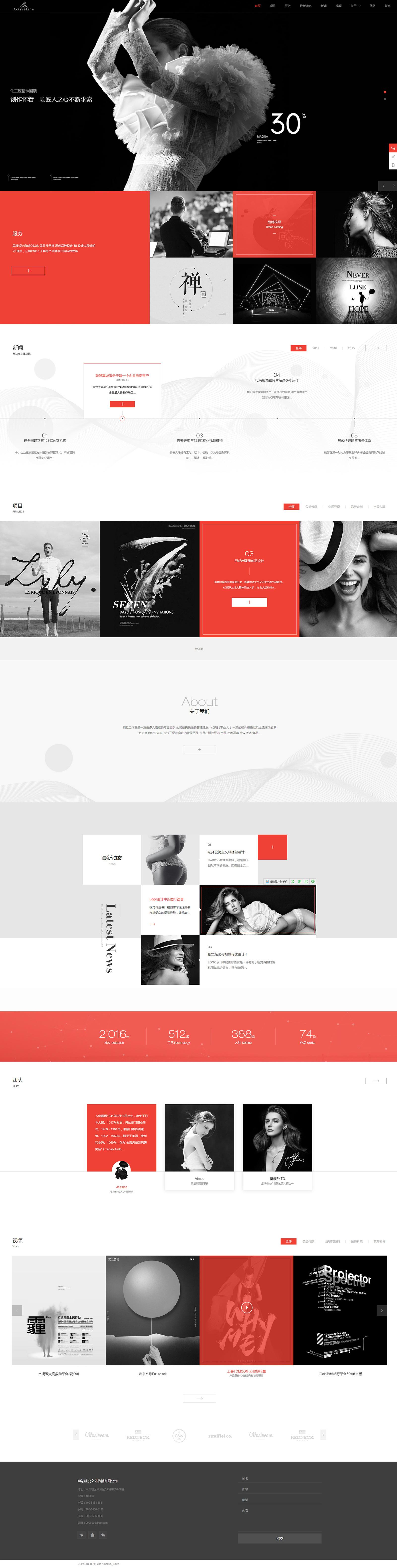 品牌营销策划类服务织梦模板网站-90咸鱼网