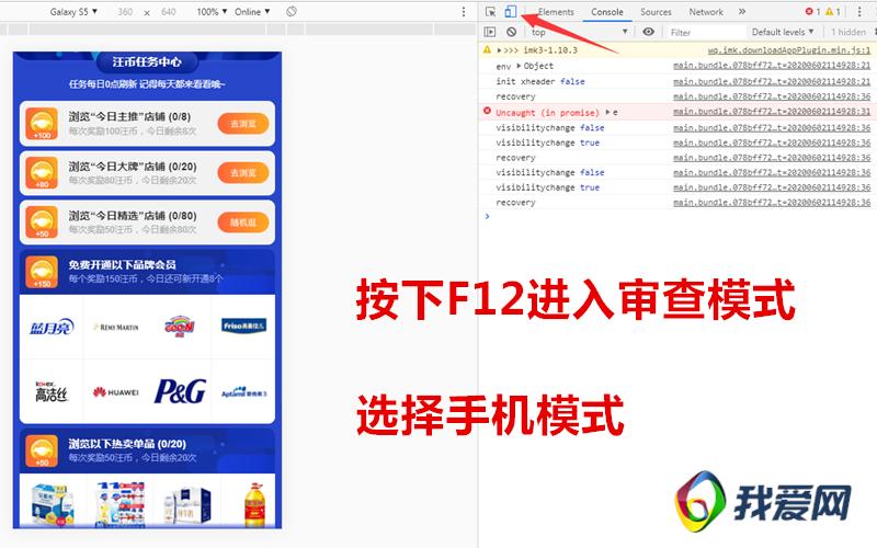 PC端利用脚本一键完成京东品牌狂欢城任务 瓜分10亿京豆-90咸鱼网