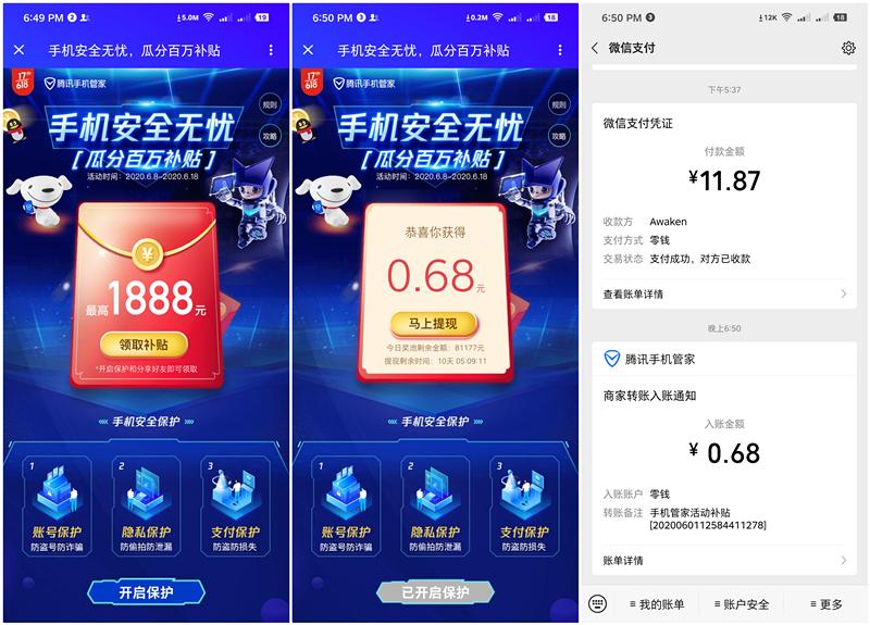 腾讯手机管家瓜分百万补贴抽现金红包 亲测0.68元 秒推送-90咸鱼网