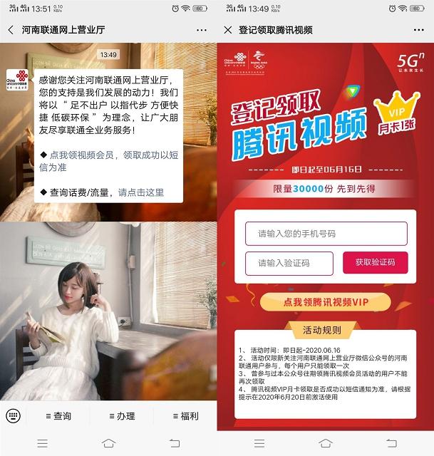 河南联通用户免费领取一个月腾讯视频VIP-90咸鱼网