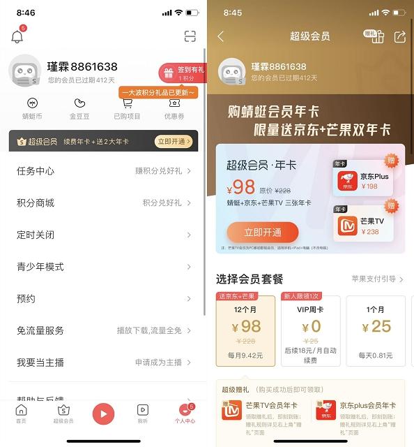 蜻蜓FM98元开通芒果TV+京东plus会员年卡-90咸鱼网