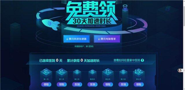 免费领取一个月腾讯网游加速器 经常玩游戏的上-90咸鱼网