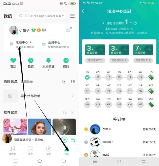 QQ音乐连续签到免费领7-21天绿钻会员-90咸鱼网