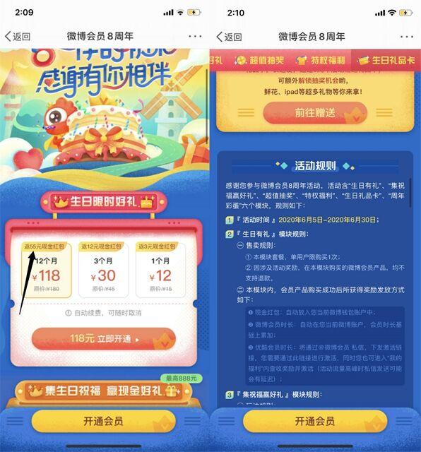 0元鲁2~7元现金+1年微博会员 微博8周年活动!-90咸鱼网
